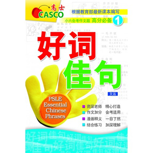 PSLE Essential Chinese Phrases Book 1 好词佳句