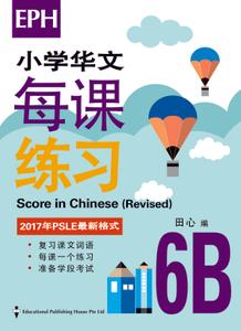 Score In Chinese 华文每课练习 6B