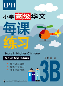 Score in Higher Chinese (New Syllabus) 高级华文每课练习 3B