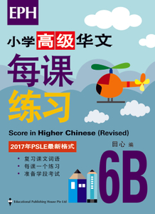 Score in Higher Chinese (Revised)  高级华文每课练习 6B