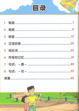 Play and Learn Chinese Language Usage Nursery