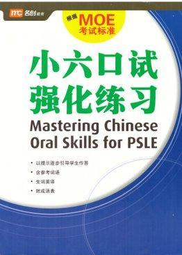 小六口试强化练习 Mastering Chinese Oral Skills for PSLE