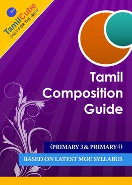 Tamilcube Primary 3 / Primary 4 Tamil composition guide
