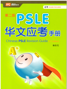 Chinese PSLE Revision Guide (2E)  PSLE 华文应考手册 (第二版)