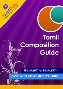 Tamilcube Primary 3 / Primary 4 Tamil composition guide