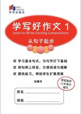 学写好作文1  Learn to Write Exciting Compositions 1