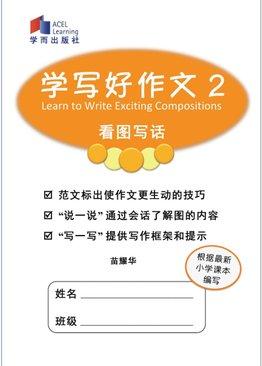 学写好作文2  Learn to Write Exciting Compositions 2