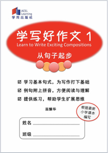 学写好作文1  Learn to Write Exciting Compositions 1