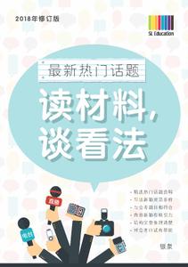 最新热门话题 (2018 修订版) Chinese Hot Topics