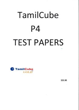 Tamil Primary 4 Test Papers