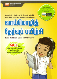 Tamil Oral Exam Guide for GCE O Level