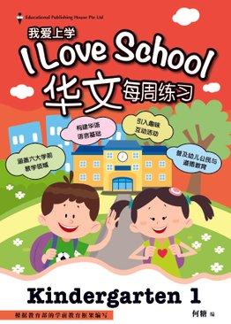 K1 Chinese 'I LOVE SCHOOL!' Weekly Practice