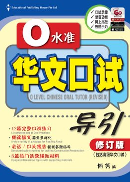 O Level Chinese Oral Tutor (Revised)