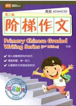 Primary Chinese Graded Writing Series (Advanced) 阶梯作文-高级 2E