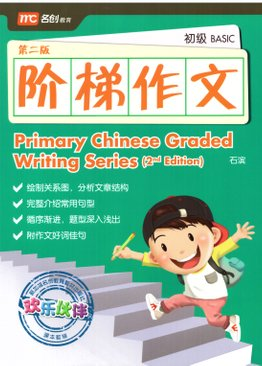 Primary Chinese Graded Writing Series (Basic) 阶梯作文-初级 2E