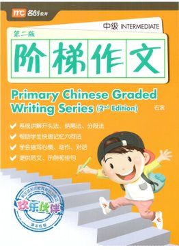 Primary Chinese Graded Writing Series (Intermediate) 阶梯作文-初级 2E