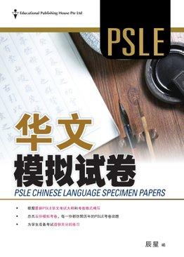 PSLE Chinese Language Specimen Paper