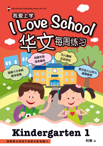 K1 Chinese 'I LOVE SCHOOL!' Weekly Practice