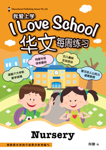 Nursery Chinese 'I LOVE SCHOOL!' Weekly Practice