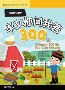 Nursery Chinese 300 Questions You Can Answer