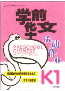 Preschool Chinese Activity Book K1