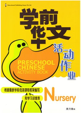 Preschool Chinese Activity Book Nursery