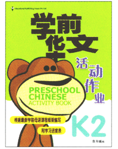 Preschool Chinese Activity Book K2