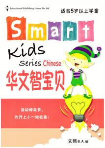 Smart Kids Series - Chinese