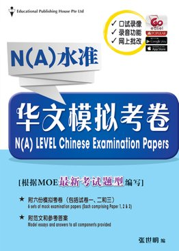 N Level Chinese Examination Papers  华文模拟考卷