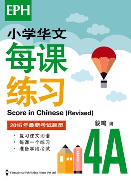 Score In Chinese 华文每课练习 4A