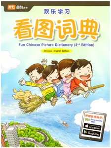 Fun Chinese Picture Dictionary (2E)  欢乐学习看图词典