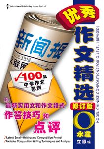 Model Chinese Composition O-level 作文精选 O水准