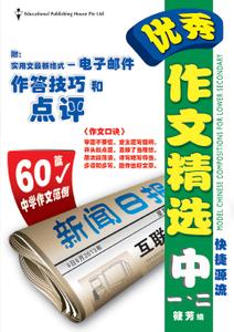 Model Chinese Composition Lower Sec Express 作文精选(中一二快捷)