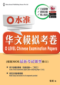 O Level Chinese Examination Papers  华文模拟考卷