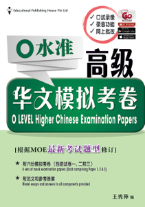 O Level Higher Chinese Examination Papers  高级华文模拟考卷