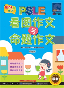 PSLE 看图作文与命题作文 / PSLE Guided Compositions