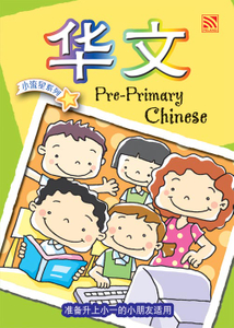 Pre-Primary Learners  小流星系列:华文