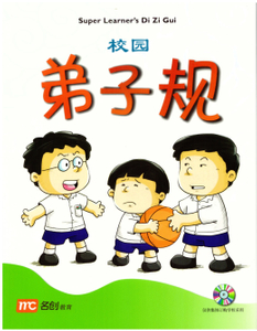 Super Learner's Di Zi Gui 校园弟子规