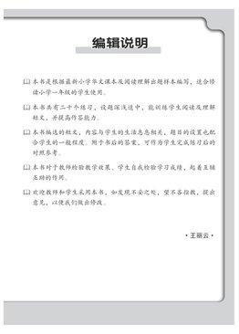 小一华文 阅读理解 / Chinese Reading Comprehension For Primary 1