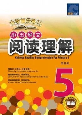 小五华文 阅读理解 / Chinese Reading Comprehension For Primary 5