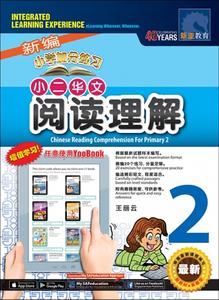 小二华文 阅读理解 / Chinese Reading Comprehension For Primary 2