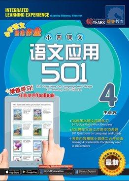 小四华文 501语文应用 501 Questions on Language And Usage For Primary Four Chinese