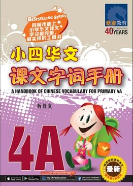 A Handbook of Chinese Vocabulary for Primary 4A 小四华文课文字词手册