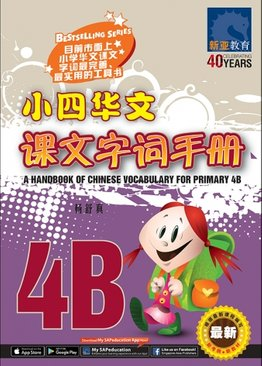 A Handbook of Chinese Vocabulary for Primary 4B 小四华文课文字词手册