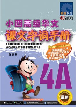 A Handbook of Higher Chinese Vocabulary for Primary 4A 小四高级华文课文字词手册