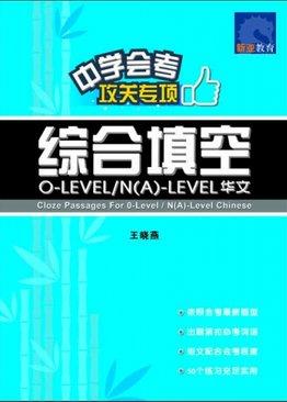 中学会考 综合填空 Cloze Passages For O/N(A)-Level