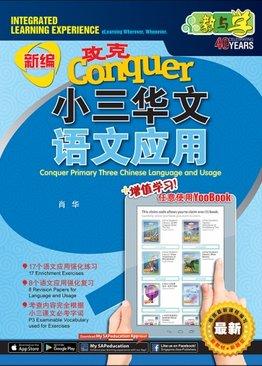攻克 小三华文 语文应用 Conquer Primary Three Chinese Language and Usage