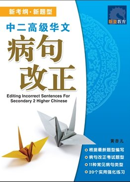 中二高级华文病句改正 Editing Incorrect Sentences For Sec 2 Higher Chinese