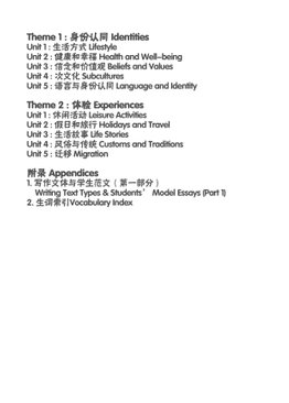 iChinese Book 爱汉语  (IB/ IGSCE) 3
