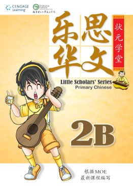 Little Scholars' Series Primary Chinese 2B 乐思华文 2B